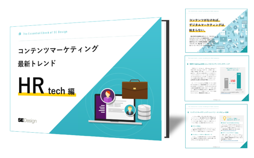 content-marketing-trend-hrtech