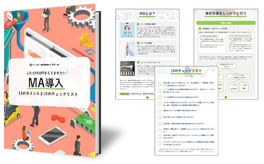 dl_case_MA導入_2