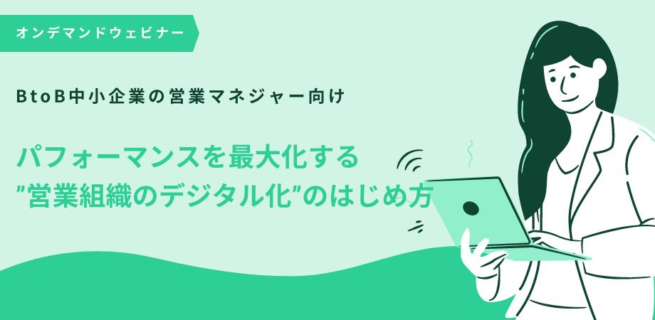 メール用バナー:ウェビナー②