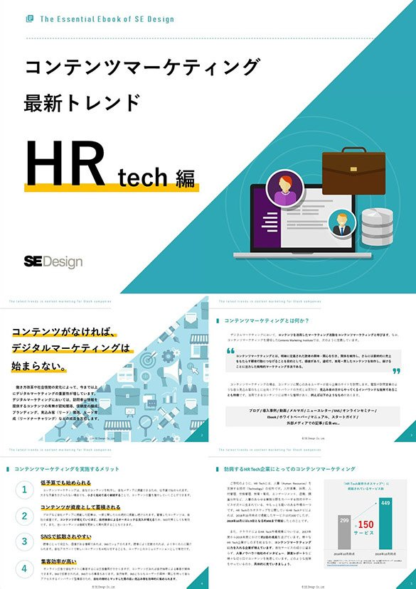 コンテンツマーケティング 最新トレンド HRTech編