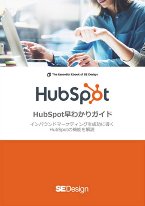 HubSpot早わかりガイド